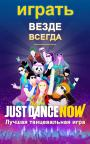 Just Dance Now для Prestigio Grace R7