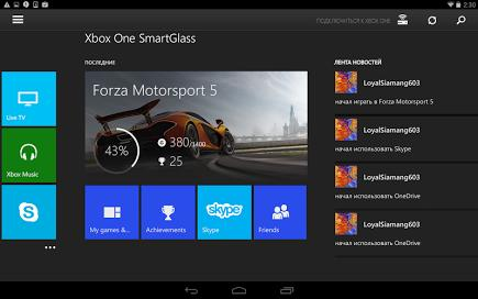 Xbox One SmartGlass для Prestigio скриншот 2