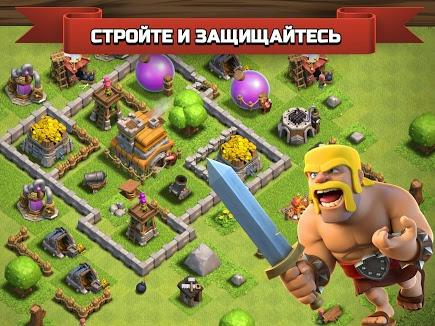 Clash of Clans для Prestigio скриншот 2