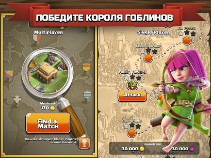 Clash of Clans для Prestigio скриншот 3