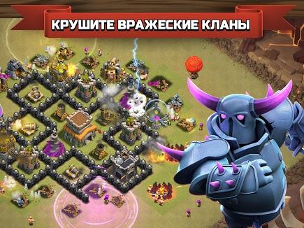 Clash of Clans для Prestigio скриншот 6