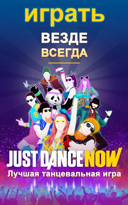 Just Dance Now на Prestigio