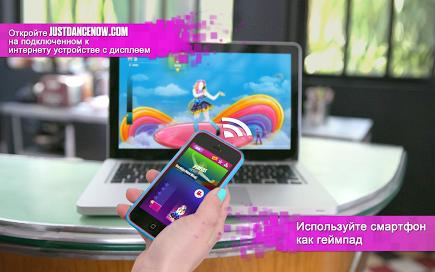 Just Dance Now для Prestigio скриншот 2