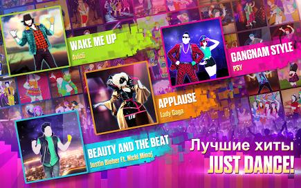 Just Dance Now для Prestigio скриншот 4