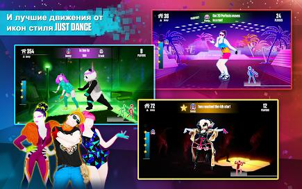 Just Dance Now для Prestigio скриншот 5