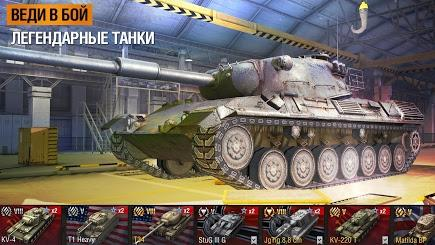 World of Tanks Blitz для Prestigio скриншот 2