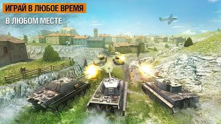 World of Tanks Blitz для Prestigio скриншот 4