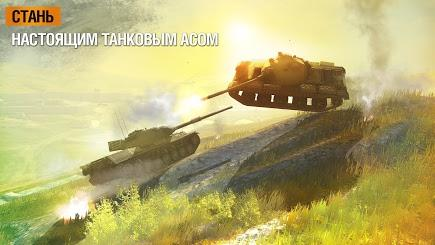 World of Tanks Blitz для Prestigio скриншот 5