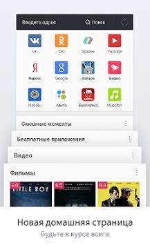 UC Browser HD для Prestigio скриншот 2