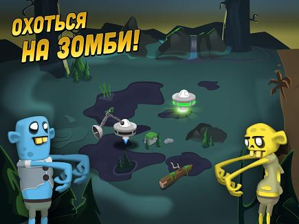 Zombie Catchers для Prestigio скриншот 2