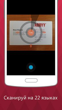 ABBYY Business Card Reader Pro для Prestigio скриншот 2
