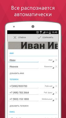 ABBYY Business Card Reader Pro для Prestigio скриншот 3
