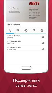 ABBYY Business Card Reader Pro для Prestigio скриншот 4