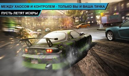 Need for Speed No Limits для Prestigio скриншот 3