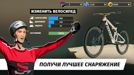 Bike Unchained для Prestigio скриншот 6