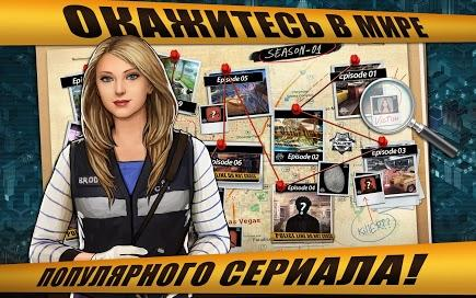 CSI: Hidden Crimes для Prestigio скриншот 6