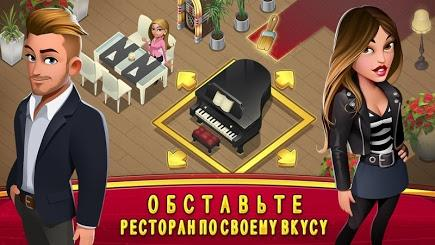 World Chef для Prestigio скриншот 4