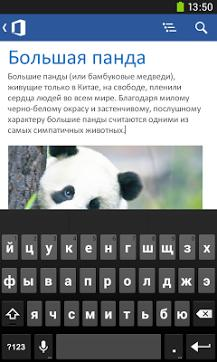 Microsoft Office Mobile для Prestigio скриншот 4