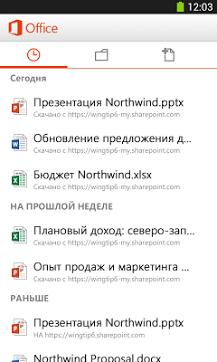 Microsoft Office Mobile для Prestigio скриншот 5