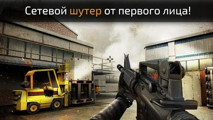 Global Strike: Counter Action для Prestigio скриншот 4