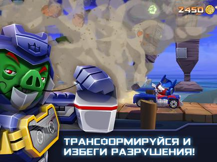 Angry Birds Transformers для Prestigio скриншот 5
