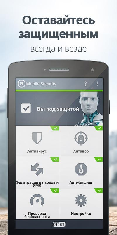 NOD32 Mobile Security & Antivirus на Prestigio