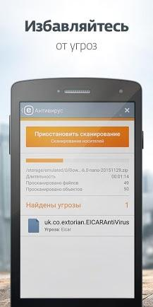 NOD32 Mobile Security & Antivirus для Prestigio скриншот 2