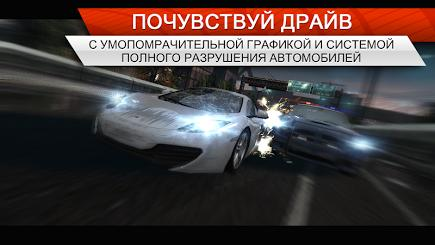 Need for Speed Most Wanted для Prestigio скриншот 2