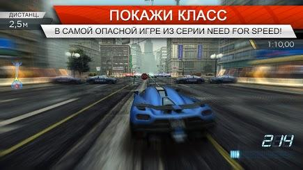 Need for Speed Most Wanted для Prestigio скриншот 4