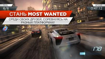 Need for Speed Most Wanted для Prestigio скриншот 5