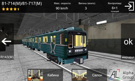 AG Subway Simulator (Метро) на Prestigio